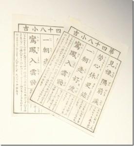 Giappone scritte propiziatorie